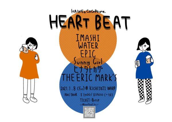 はいね&こころ presents 「 HEART BEAT 」