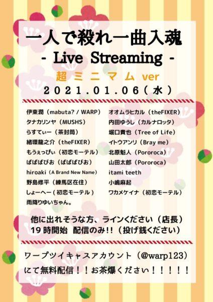 吉祥寺WARP presents 「 一人で殺れ一曲入魂 -Live Streaming- 」