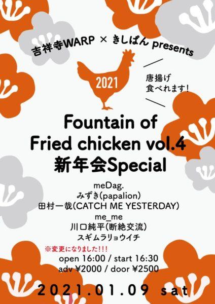 吉祥寺WARP × きしぱん presents 「 Fountain of Fried chicken vol.4 新年会Special 」