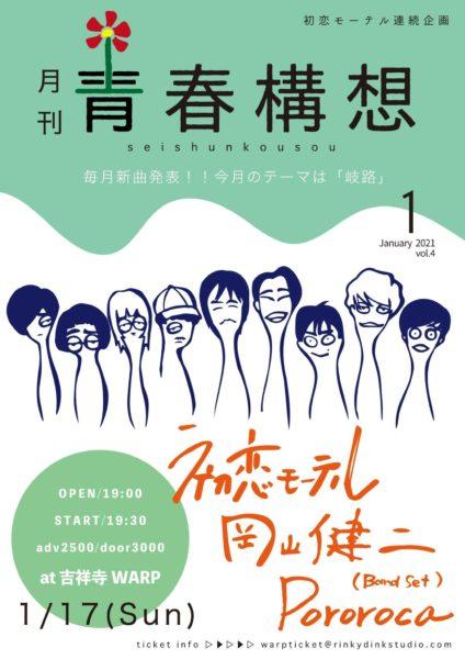 初恋モーテル連続企画 「 月刊 青春構想 Vol.4 」