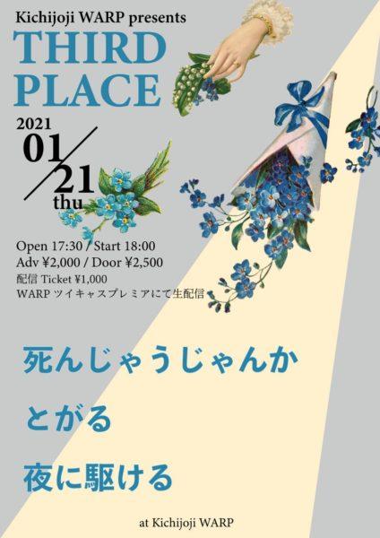 吉祥寺WARP presents 「 THIRD PALCE 」