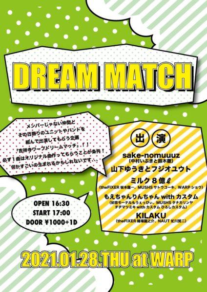 吉祥寺WARP presents 「 吉祥寺ワープ DREAM MATCH 」