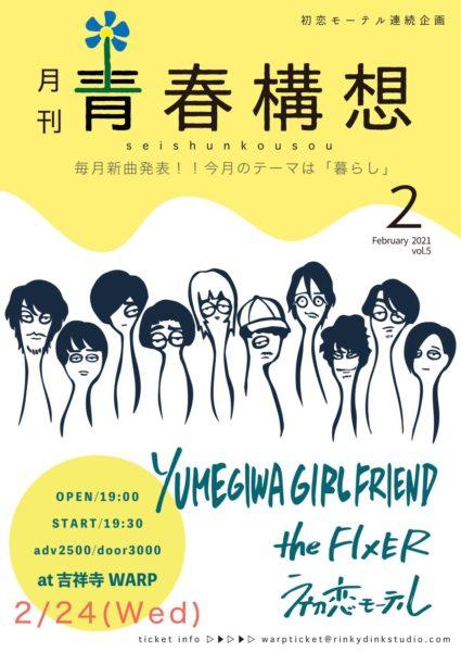 初恋モーテル連続企画 「 月刊 青春構想 Vol.5 」