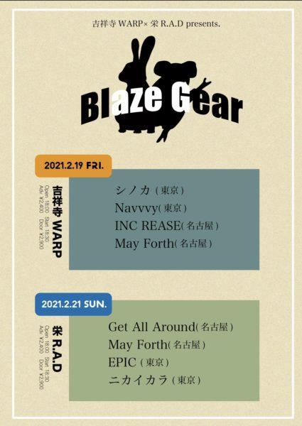 吉祥寺WARP × 栄R.A.D presents 「 Blaze Gear 」