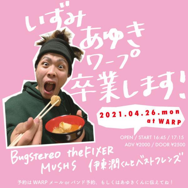 吉祥寺WARP presents 「 PA和泉歩樹 卒業イベント!! 」