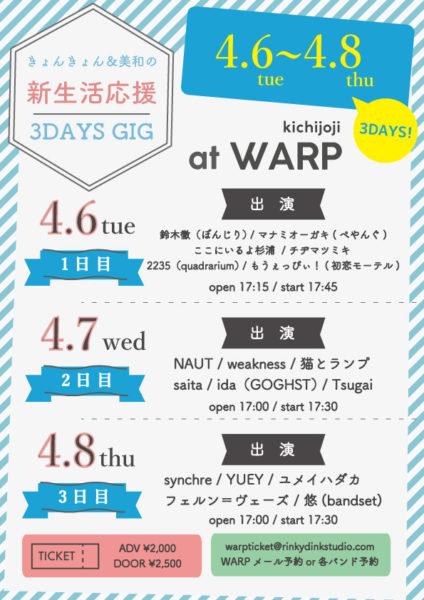 吉祥寺WARP presents 「 きょんきょん&美和の新生活応援3DAYS GIG -DAY1- 」