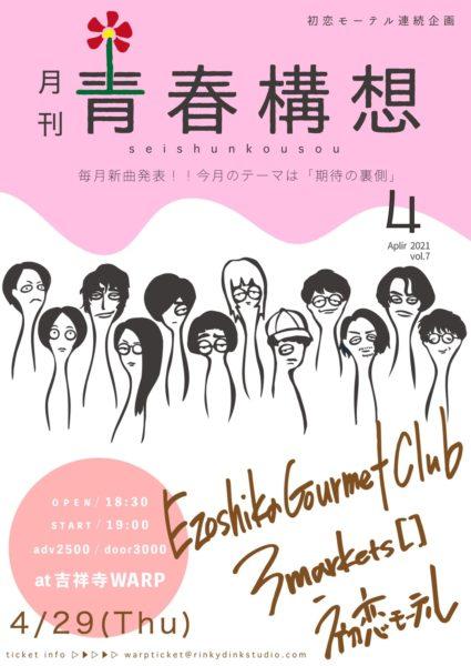 初恋モーテル連続企画 「 月刊 青春構想 Vol.7 」
