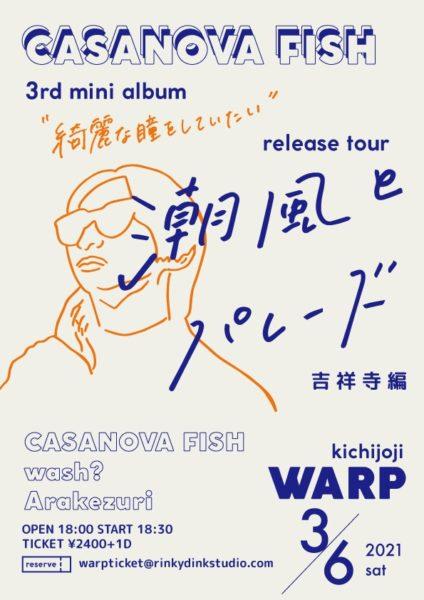 CASANOVA FISH 3rd mini album「綺麗な瞳をしていたい」 「 リリースツアー「潮風とパレード2021」吉祥寺編 」