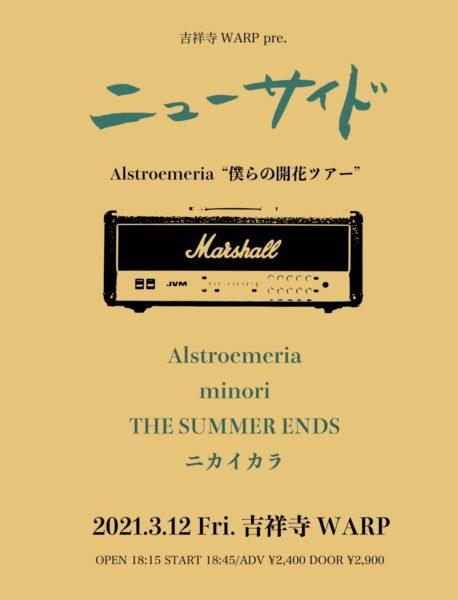 """吉祥寺WARP presents 「 ニューサイド -Alstroemeria""""僕らの開花ツアー""""- 」"""