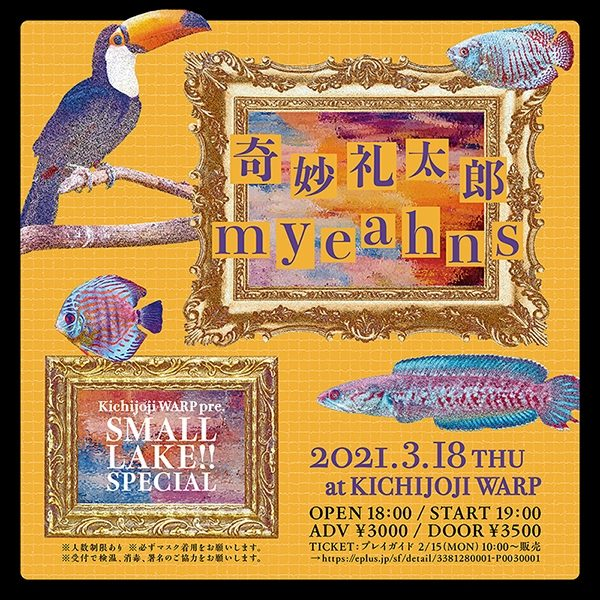 吉祥寺WARP presents 「 SMALL LAKE!!-SPECIAL- 」