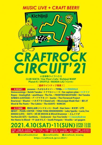 「 CRAFTROCK CIRCUIT '21 」