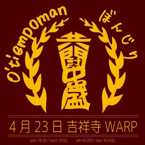 吉祥寺WARP presents 「 共闘クシモリナイト 」