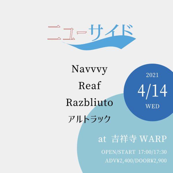 吉祥寺WARP presents 「 ニューサイド 」