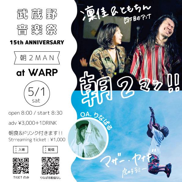 武蔵野音楽祭 「 武蔵野音楽祭 朝2マン 」