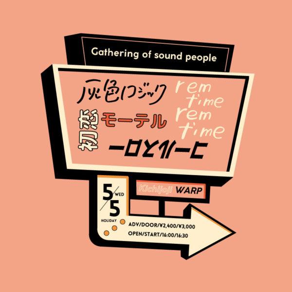 吉祥寺WARP presents 「 Gathering of sound people 」