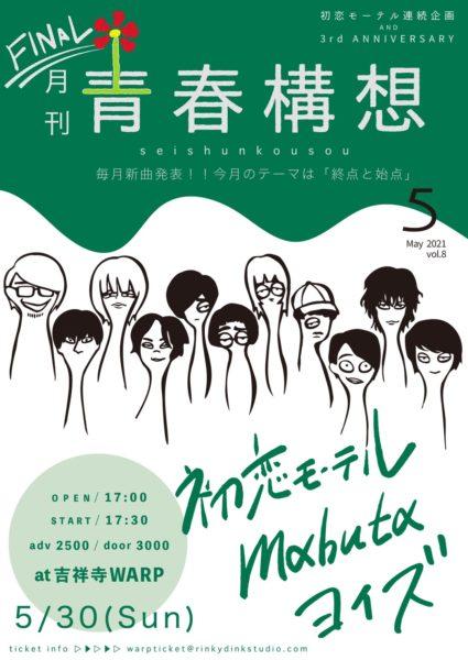 初恋モーテル連続企画&初恋モーテル3rd ANNIVERSARY 『月刊 青春構想 Vol.8 〜青春構想ファイナル編〜』