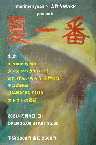 merimeriyeah × 吉祥寺WARP presents 「 夏一番 」