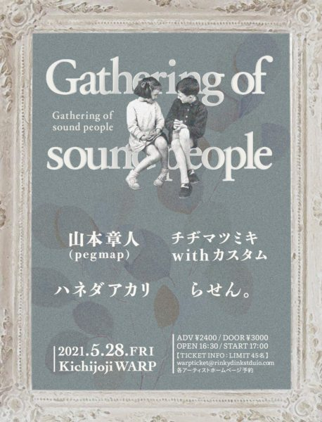 hippopotamus presents. 「 Gathering of sound people 」