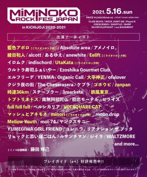 MiMiNOKOROCK FES JAPAN実行委員会 「 MiMiNOKOROCK FES JAPAN in 吉祥寺 2020-2021 」