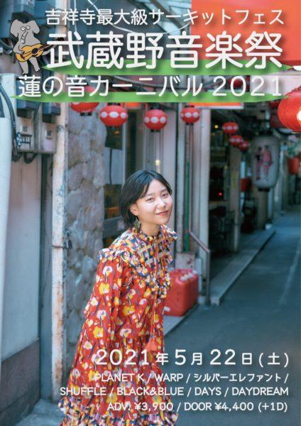 吉祥寺最大級サーキットフェス 「 武蔵野音楽祭蓮の音カーニバル2021 」