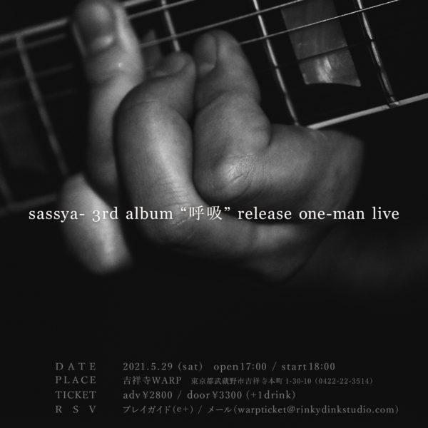 "sassya- 3rd album ""呼吸"" release one-man live"