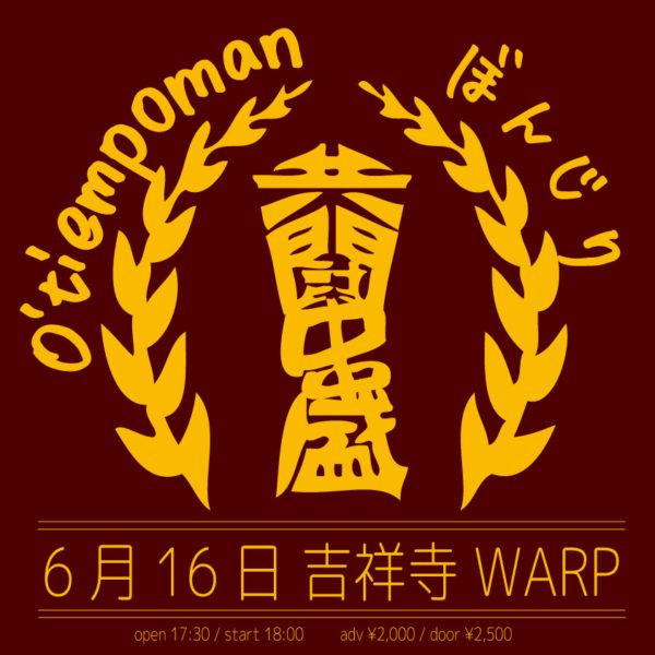 吉祥寺WARP presents 「共闘クシモリナイト」