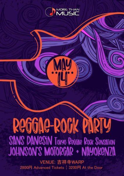 More Than Music 「REGGAE-ROCK PARTY」