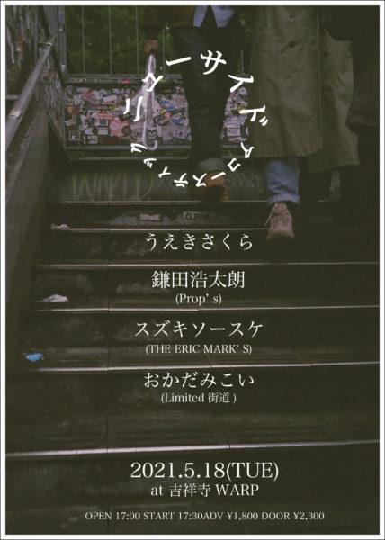 吉祥寺WARP presents 「ニューサイド-アコースティック-」