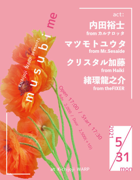 吉祥寺WARP presents 「 musubime 」