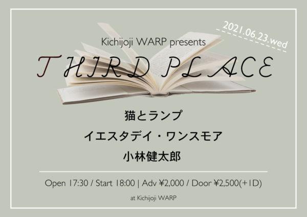 吉祥寺WARP presents 「 THIRD PLACE 」