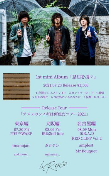 吉祥寺WARP presents 「ニューサイド」-INC REASE「テメェのシノギは何色だツアー2021」-
