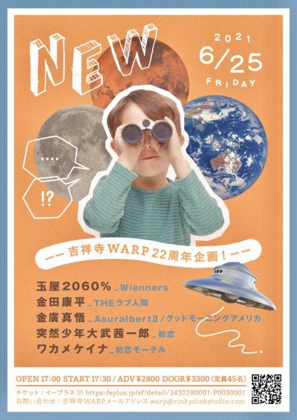 吉祥寺WARP22周年企画! 「NEW」