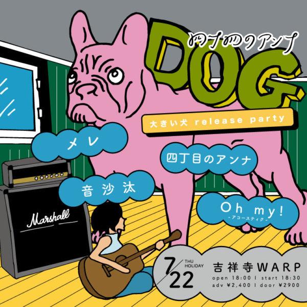 四丁目のアンナ 配信限定リリース「大きい犬」リリースパーティー 【 D O G 】