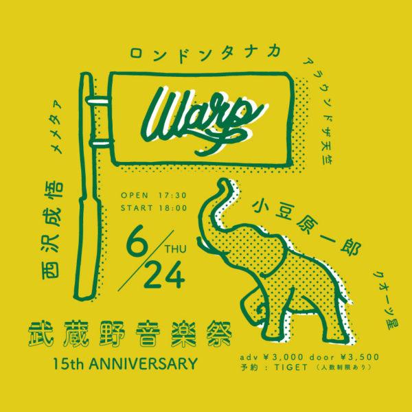 武蔵野音楽祭15th ANNIVERSARY