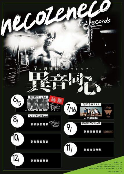 """吉祥寺WARP presents 「SMALL LAKE!!」 necozeneco 7ヶ月連続ツーマンツアー""""異音同心""""吉祥寺WARP編"""
