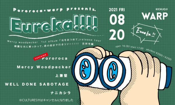 Pororoca×吉祥寺WARP presents 「 Eureka!!!! 」 〜Mercy woodpecker 1st album 「光をあつめて」release tour 綺麗な光に乗っかって、君の街まで行きツァー!!!!吉祥寺編〜