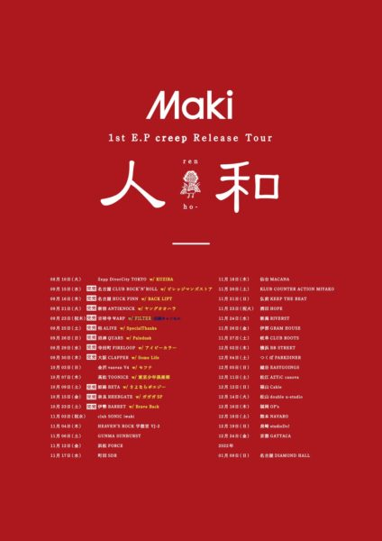 Maki 1st E.P「creep」Release Tour「人和」