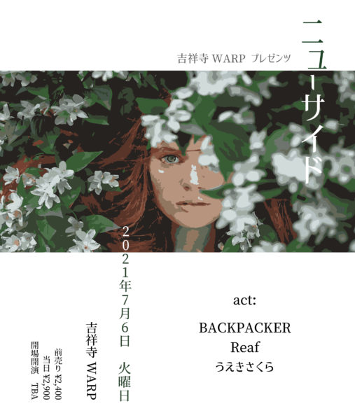 吉祥寺WARP presents 「ニューサイド」