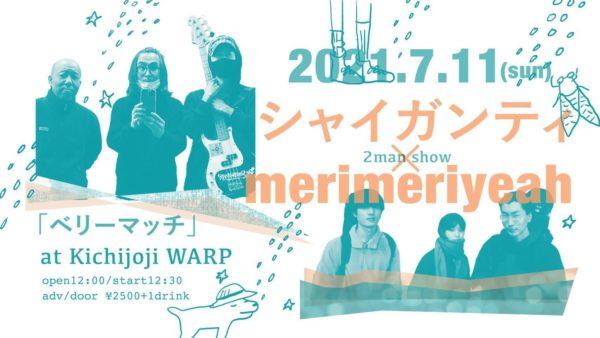 シャイガンティ × merimeriyeah 「 ベリーマッチ 」