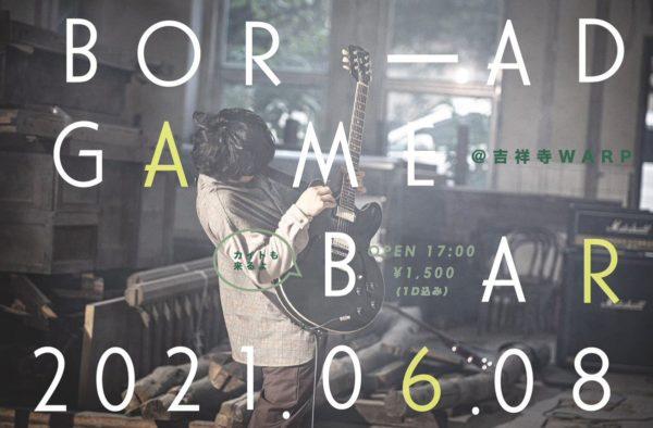 Pororoca広大 presents 「BOARD GAME BAR」