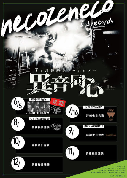 necozeneco 7ヶ月連続ツーマンツアー 「異音同心」