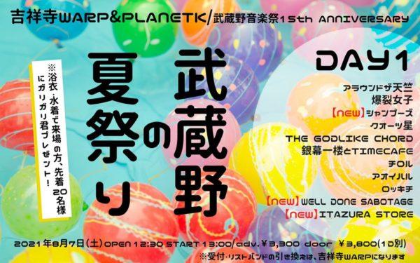 吉祥寺WARP&PLANETK 武蔵野音楽祭15th ANNIVERSARY 「武蔵野の夏祭り 2DAYS」