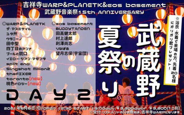 吉祥寺WARP&PLANETK&eos basement 武蔵野音楽祭15th ANNIVERSARY 「武蔵野の夏祭り 2DAYS」