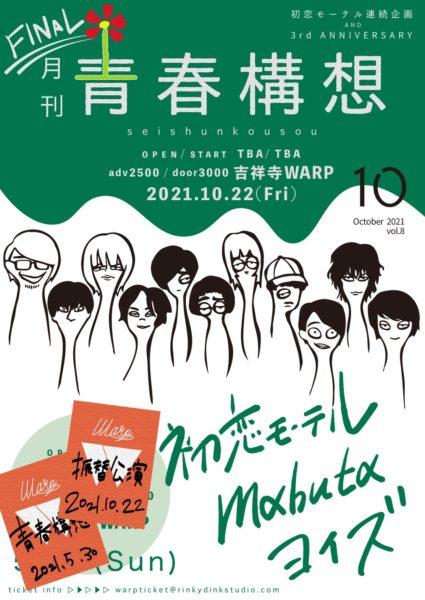 初恋モーテル連続企画 『月刊 青春構想 Vol.8』 - ライブハウス吉祥寺ワープ / LIVE HOUSE KICHIJOJI WARP