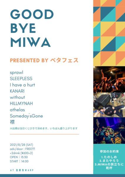 「 GOOD BYE MIWA 」 PRESENTED BY ベタフェス