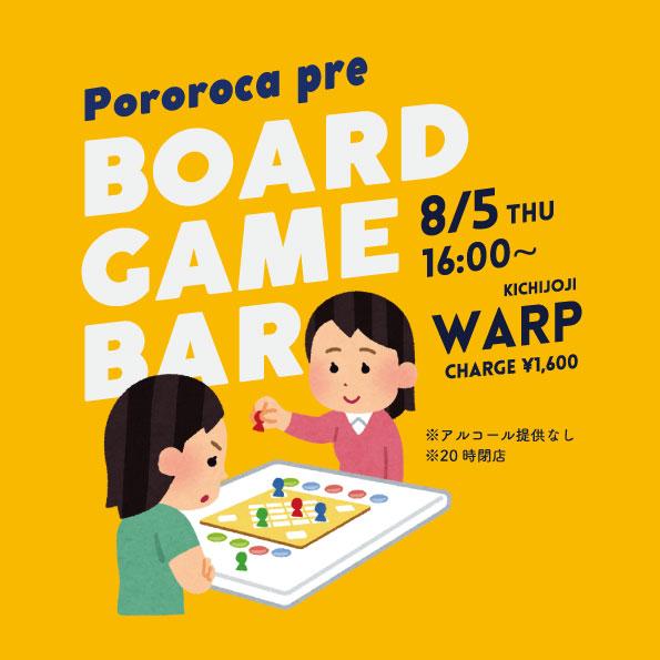 Pororoca presents 「BOARD GAME BAR」
