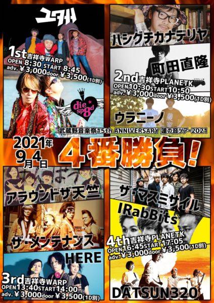 武蔵野音楽祭15th ANNIVERSARY 蓮の音ツアー2021 4番勝負! 3rd 吉祥寺WARP