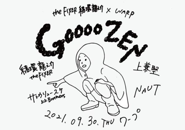 theFIXER緒環龍之介 × 吉祥寺WARP presents 「 GooooZEN 」