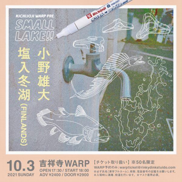 吉祥寺WARP presents 「SMALL LAKE!!」 - ライブハウス吉祥寺ワープ / LIVE HOUSE KICHIJOJI WARP