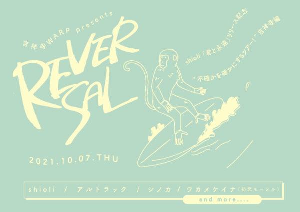 """吉祥寺WARP presents 「 REVERSAL 」 ~ shioli 「君と永遠」リリース記念 """" 不確かを確かにするツアー! """" 吉祥寺編 〜"""